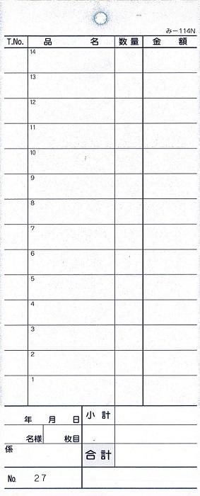 お会計伝票 2枚複写式 み-114N 1〜50通しNo入り みつやオリジナル