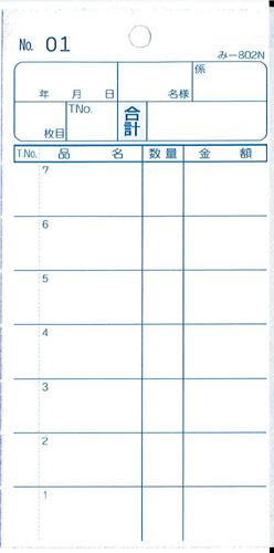 お会計伝票 2枚複写式 み-802N 1〜50通しNo入り【50冊包】 みつやオリジナル