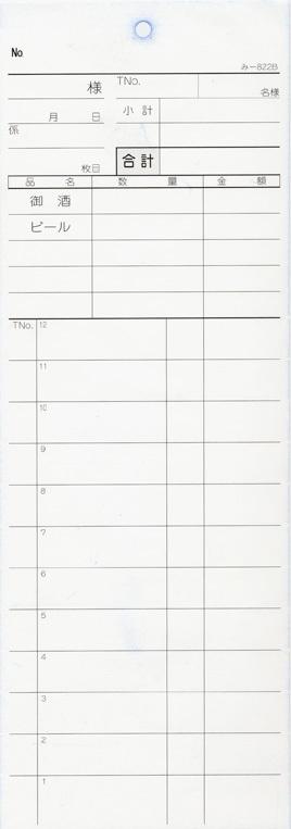 お会計伝票 2枚複写式 み-822B【20冊包】 みつやオリジナル