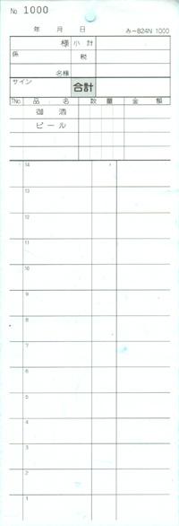 お会計伝票 2枚複写式 み-824N1000 1〜1000通しNo入り【20冊セット】 みつやオリジナル