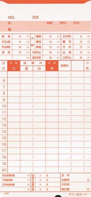 AMANOタイムカード Bカード (100枚入)
