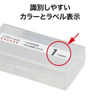 M-1W コインケース(100枚収納)1円用