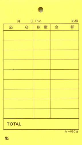 無料サンプル品 お会計伝票 単式 み-580き みつやオリジナル