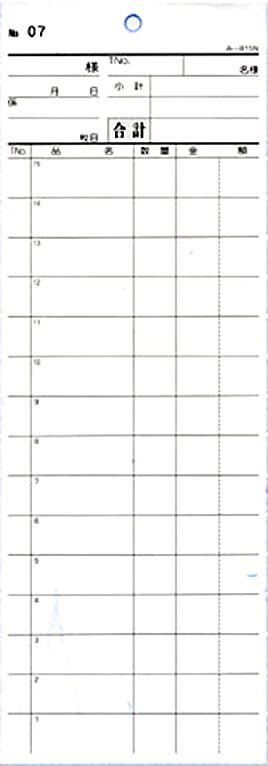 無料サンプル品 お会計伝票 2枚複写式 み-815N 1〜50通しNo入り みつやオリジナル