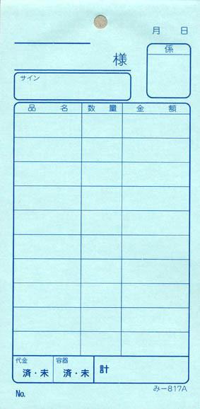 無料サンプル品 お会計伝票 2枚複写式 み-817 みつやオリジナル