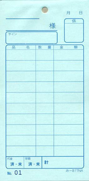 無料サンプル品 お会計伝票 2枚複写式 み-817N 1〜50通しNo入り みつやオリジナル