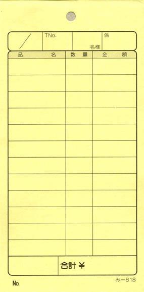 無料サンプル品 お会計伝票 2枚複写式 み-818 みつやオリジナル