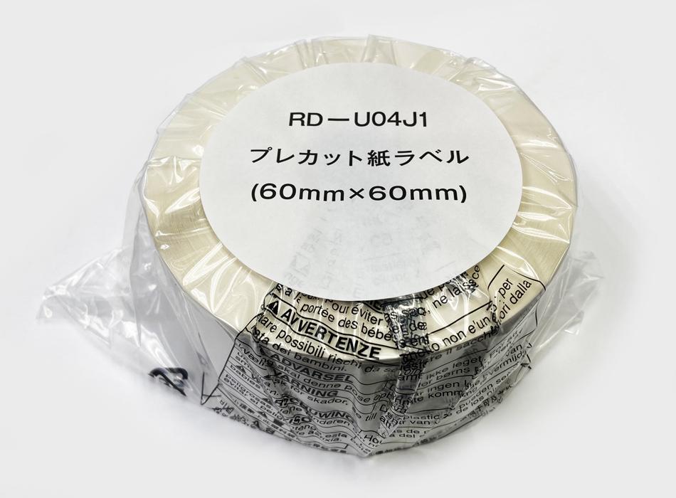 ブラザー RD-U04J1 60×60mmラベル TD-2130NSA対応【お取り寄せ商品】