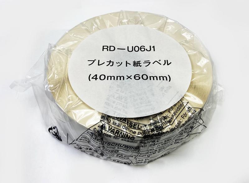 ブラザー RD-U06J1 40×60mmラベル TD-2130NSA対応【お取り寄せ商品】