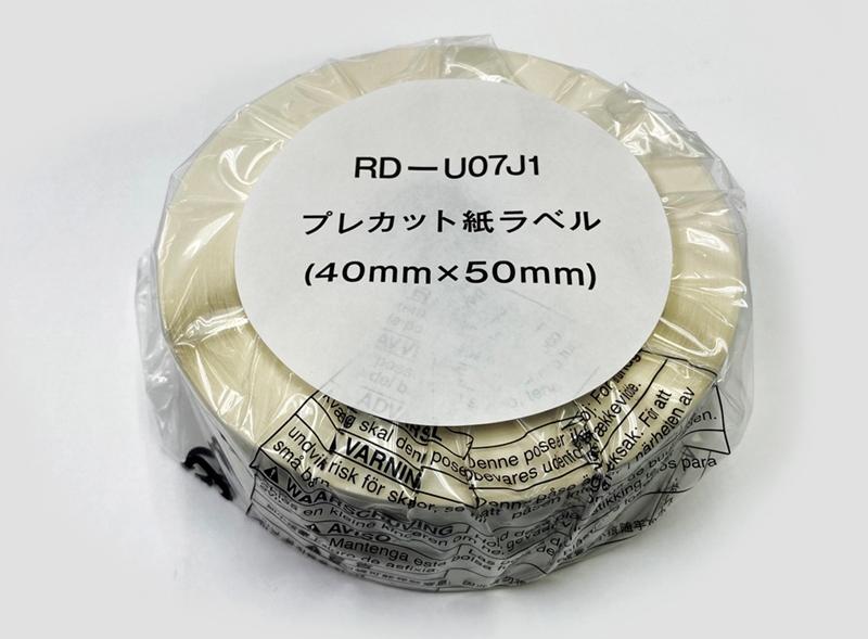 ブラザー RD-U07J1 40×50mmラベル TD-2130NSA対応【お取り寄せ商品】