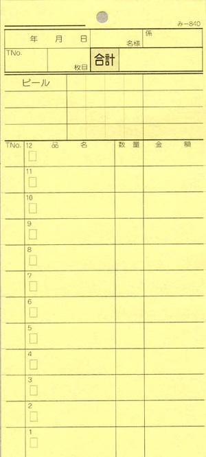 無料サンプル品 お会計伝票 2枚複写式 み-840 みつやオリジナル