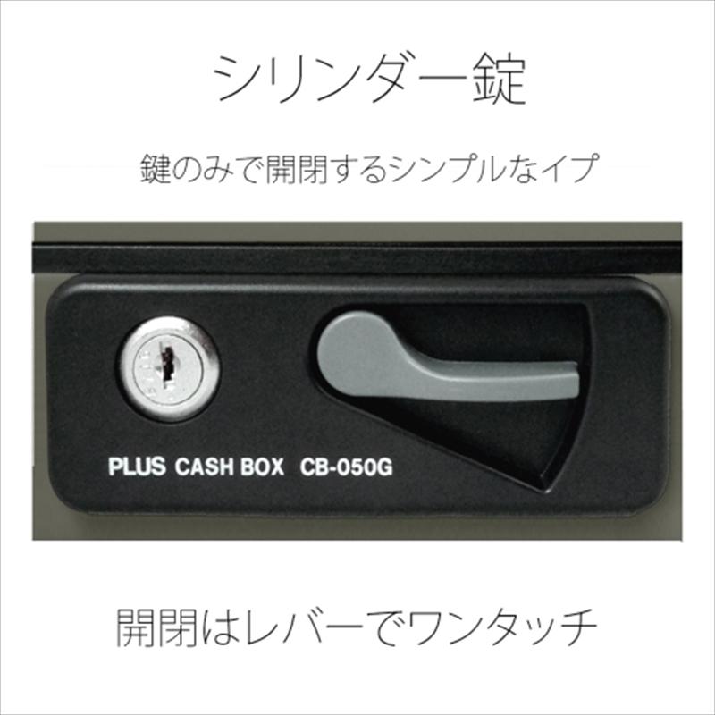 PLUS CB-050G 小型手提金庫