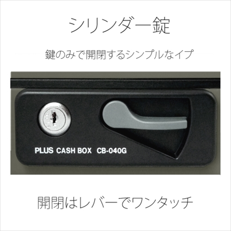 PLUS CB-040G 小型手提金庫