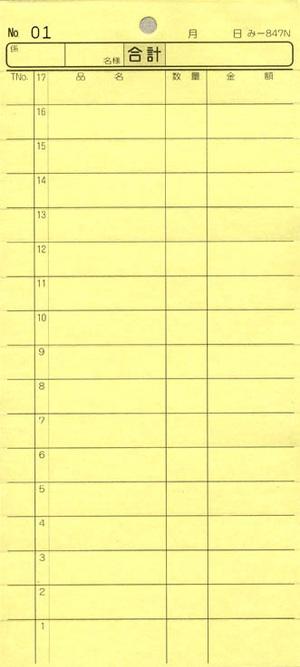 無料サンプル品 お会計伝票 2枚複写式 み-847N 1〜50通しNo入り みつやオリジナル