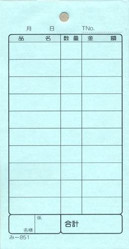 無料サンプル品 お会計伝票 2枚複写式 み-851 みつやオリジナル