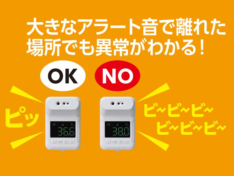 アーテック 固定式 非接触赤外線検温計