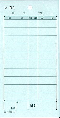 無料サンプル品 お会計伝票 2枚複写式 み-851N 1〜50通しNo入り みつやオリジナル