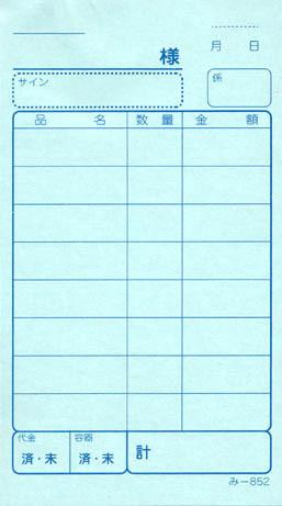 無料サンプル品 お会計伝票 2枚複写式 み-852 みつやオリジナル