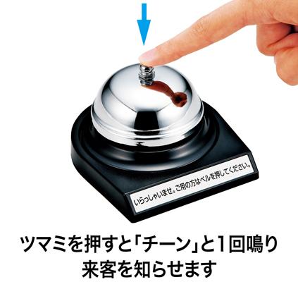 卓上ベル TB-10