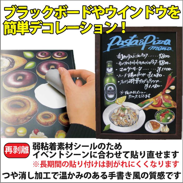 34DECOシール 6269 レストラン(2)