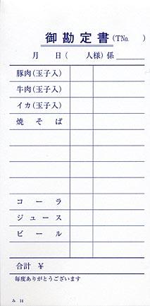 無料サンプル品 お会計伝票 単式 み-14 みつやオリジナル