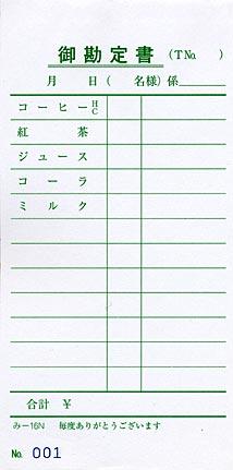 無料サンプル品 お会計伝票 単式 み-16N 1〜100通しNo入り みつやオリジナル