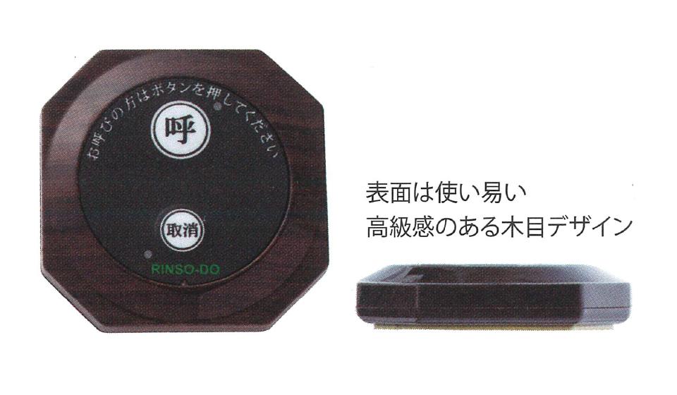 琳聡堂 S-CALL�S 10台セット