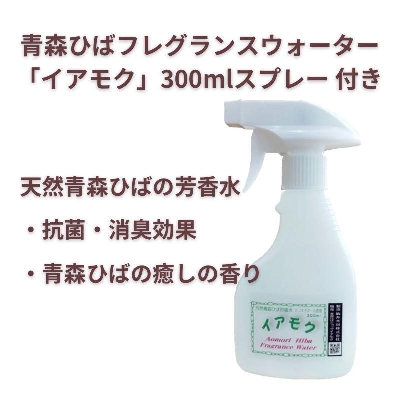 津軽花ぞうり&フレグランスウォ−タ−300ml(青系)