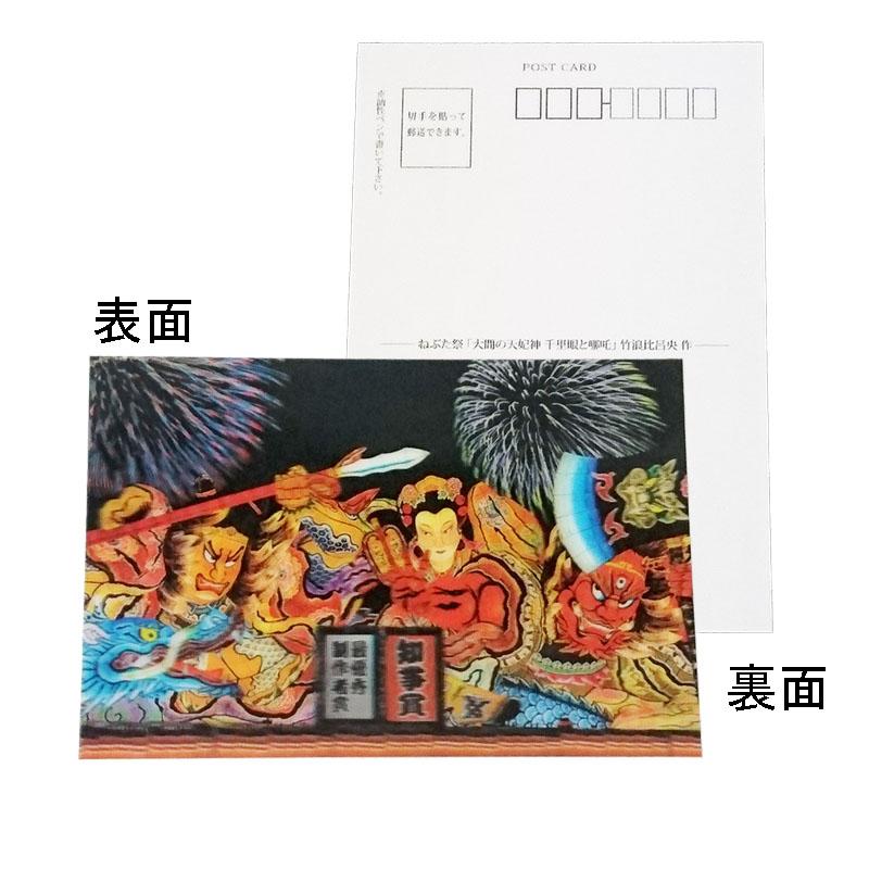 3Dねぶたポストカード(天妃神)