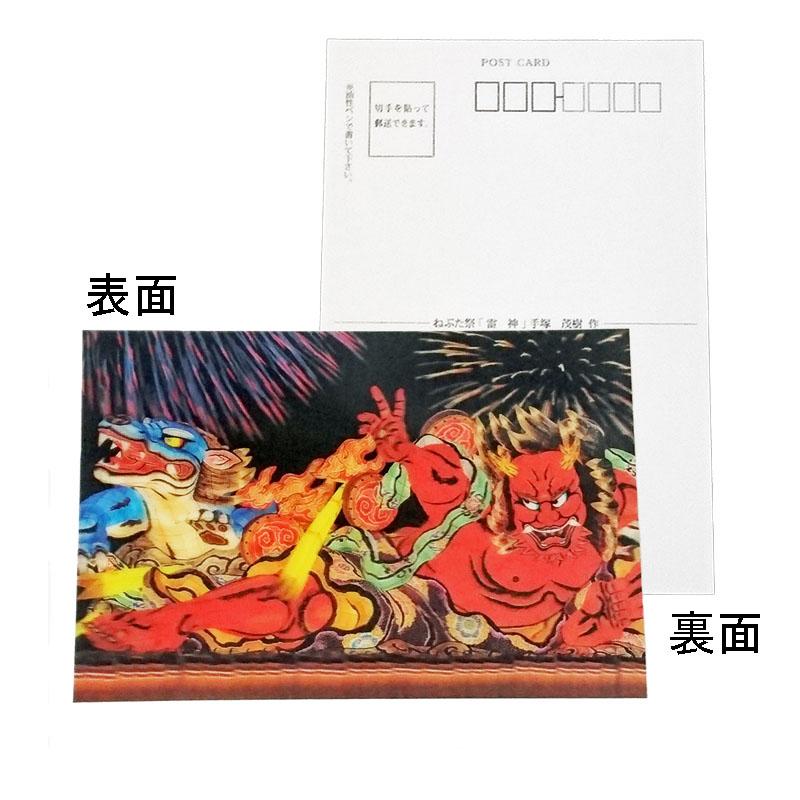 3Dねぶたポストカード(雷神)