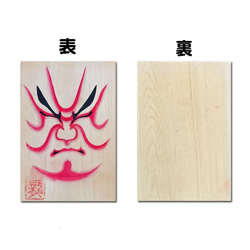 青森ひばはがき ねぶた隈取 B 10cmx14.8cmx厚7mm