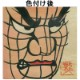 青森ひばはがき ねぶた絵(小) C 10cmx14.8cmx厚7mm 名入れ・色付け可OP