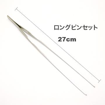ロングピンセット(27cm/ステンレス)