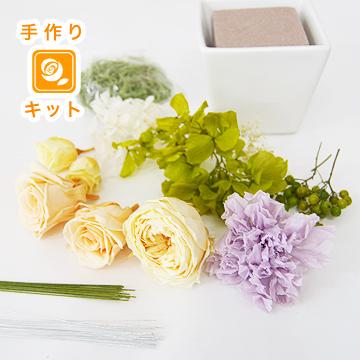 ボーテ(BOX付)(ソフトイエロー)(キット)