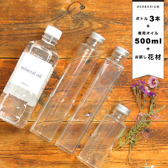 ハーバリウムオイル(500ml)と選べるボトル3本
