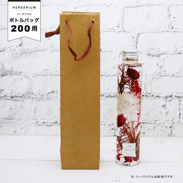 ボトルバック ロング(200ml L ロングボトル対応)