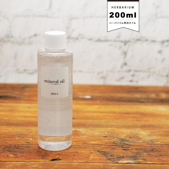 ハーバリウムオイル(200ml)