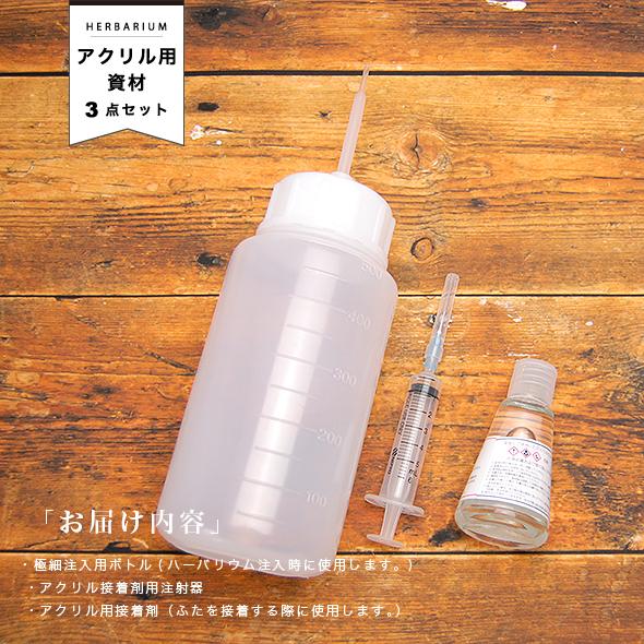 アクリル用資材3点セット(アクリル専用接着剤、アクリル接着剤専用注射器、オイル注入用ボトル500ml(先細ノズル))