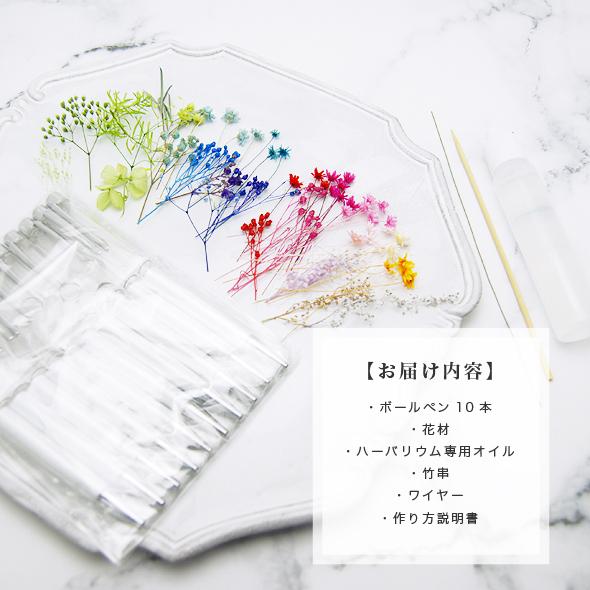 【10本作れる ハーバリウムボールペンキット】 花材 (キット)