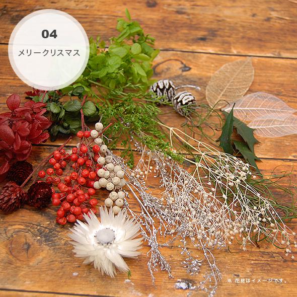 3本作れる ハーバリウムキット Flowers