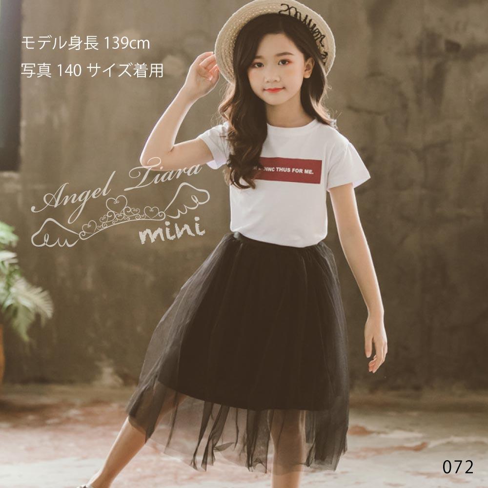上下セット Tシャツ + チュール スカート KG072