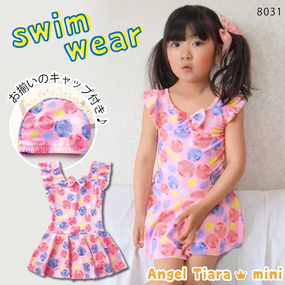 子供服 女の子 水着 ワンピース水着 ワンピ 貝殻 ピンク 可愛い 帽子付き KGS8031
