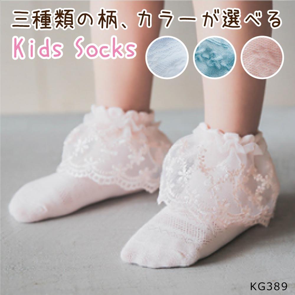 子供 ショート ソックス 靴下 レース付 KG389