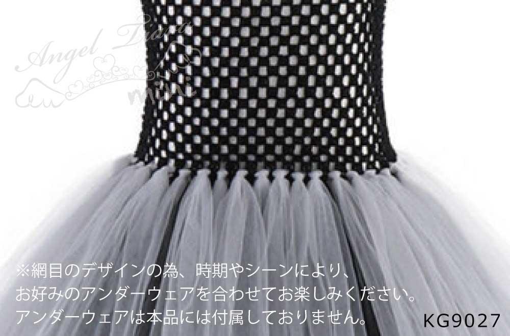 ハロウィン コスチューム ドレス 仮装 衣装 魔女 魔法使い 小悪魔 ブラック グレー KG9027