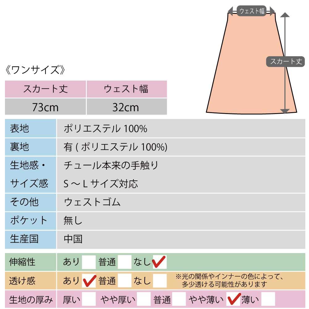 レディース ボトムス スカート チュールスカート ロングスカート ブラック グレー ピンク ベージュ ワンサイズ LG281