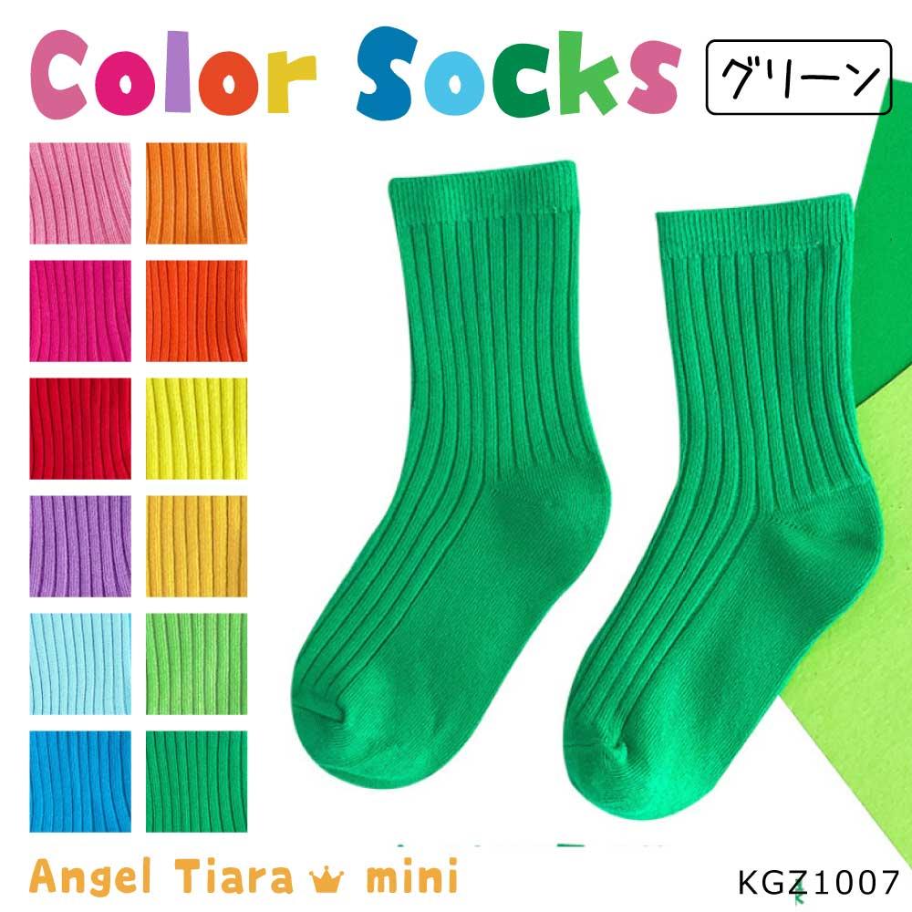 キッズ 子供 靴下 ソックス カラーソックス 無地 12カラー 男女兼用 M L XL サイズ KGZ1007