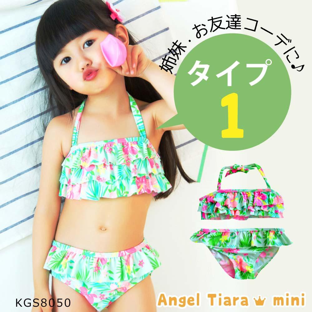 女の子 水着 お揃いコーデ 2タイプ KGS8050