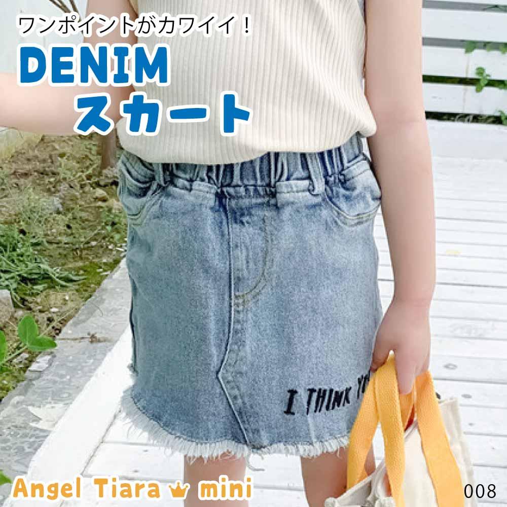 女の子 デニム ショート スカート KG008