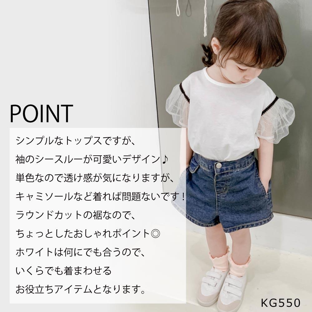 子供服 キッズ 女の子 ガールズ トップス ブラウス バルーン袖 シースルー KG550