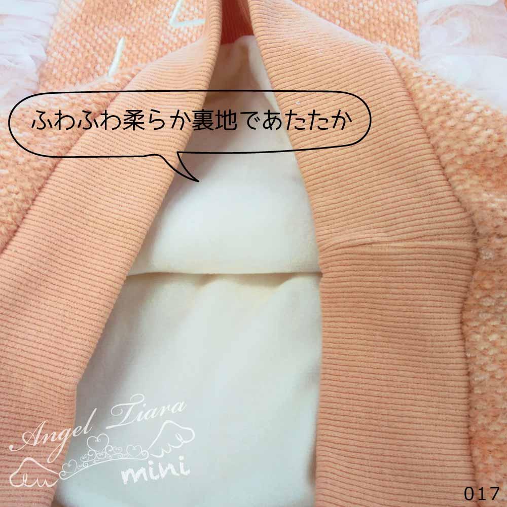 子供服 キッズ 女の子 トップス ブラウス 暖かい 裏起毛 長袖 可愛い パステルカラー チュールフリル パープル グリーン オレンジ KG017
